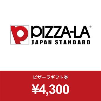 ピザーラLサイズギフト券(4,300円)