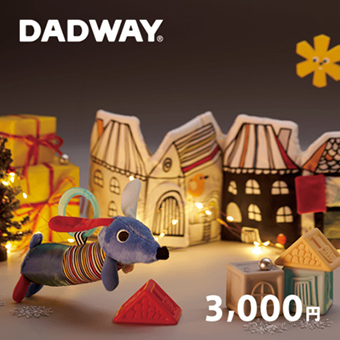 DADWAYオンラインギフト券3,000円