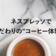 【ネスプレッソ】2つのエスプレッソマシンが無料で使えるキャンペーン