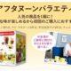 【ドルチェグスト】専用カプセルに新商品登場!