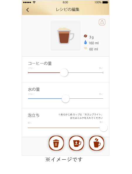 ネスカフェアプリを使えば自分好みのコーヒーを簡単に淹れることが可能です。