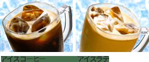 バリスタ50(フィフティー)でアイスコーヒー