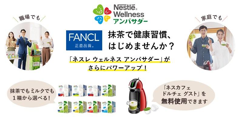 【ウェルネスアンバサダー】ファンケル豪華バラエティセットが当たる!