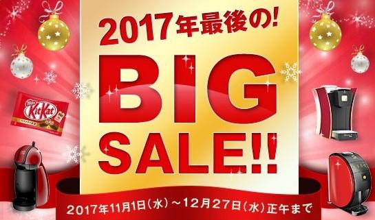 【ネスレ通販】2017年最後のBIG SALE!バリスタの新機種も!