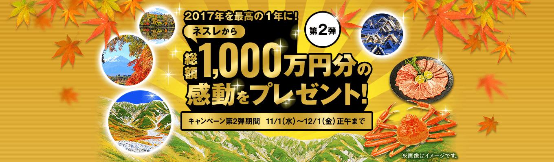 【ネスレ通販】総額1000万円分の感動をプレゼント!