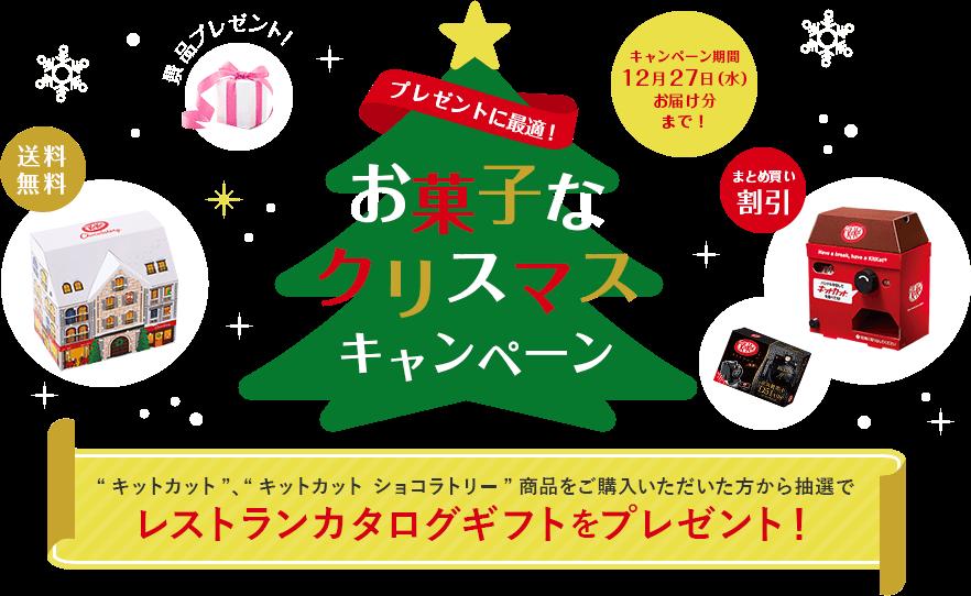 【ネスレ通販】お菓子なクリスマスキャンペーン