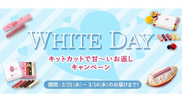 【ネスレ通販】ホワイトデー♪キットカットで甘~いお返しキャンペーン実施中!