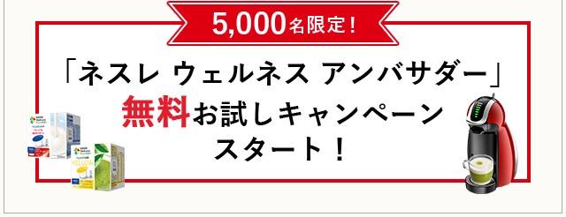 【ウェルネスアンバサダー】無料お試しキャンペーン!