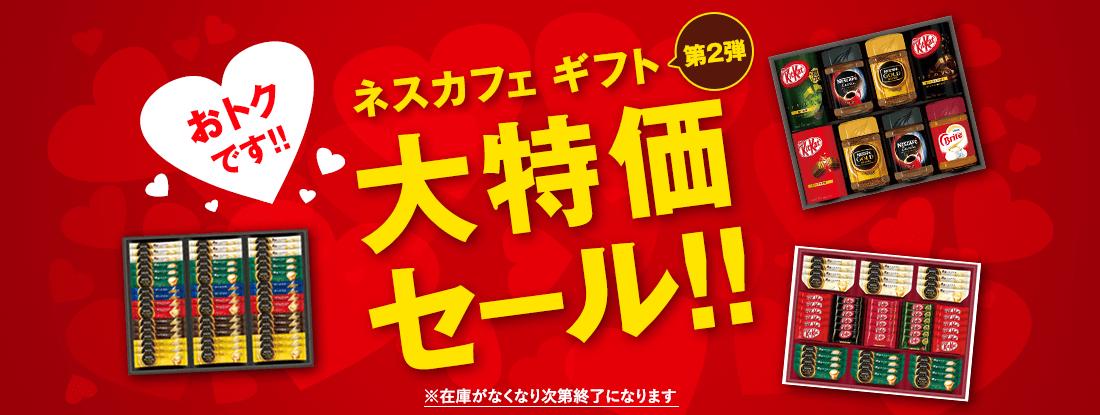 【ネスレ通販】第2弾!ネスカフェギフト大特価セール