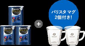 ネスカフェ 香味焙煎 深み コスタリカブレンド エコ&システムパック 55g 3本以上ご購入でマグプレゼント!