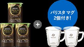 ネスカフェ ゴールドブレンド コク深め エコ&システムパック 65g 3本以上ご購入でマグプレゼント!
