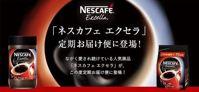 【ネスレ通販】ネスカフェ エクセラが定期お届け便に初登場!