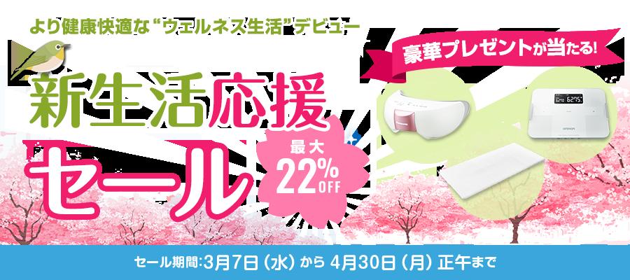 【ネスレ通販】豪華プレゼントが当たる!新生活応援セール!スペシャルT