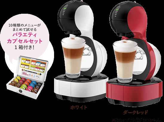 【ネスレ通販】「ネスカフェ ドルチェグスト」新製品のご案内