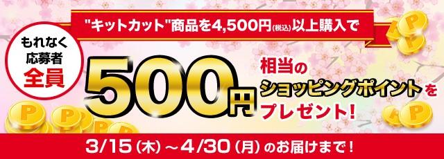 【ネスレ通販】もれなくもらえる!キットカット購入キャンペーン