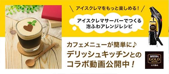 【お知らせ】デリッシュキッチンとのコラボレシピ動画公開中!
